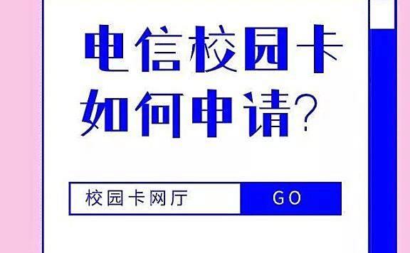 2019年北京电信校园卡应该如何申请才能通过审核,超过25岁怎么办?