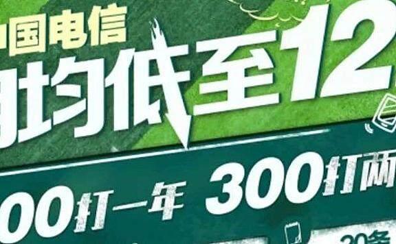 【预通知】2019年北京电信校园卡预计于9月30日下线!