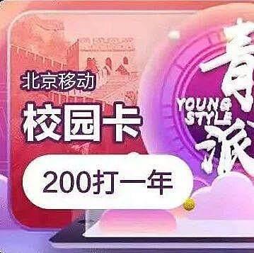 【已下架】北京移动电信联通校园卡,可以线下办理啦!