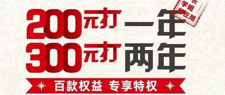 【预通知】北京联通校园沃派产品(200用一年、300用两年)预计将于9月底停售!