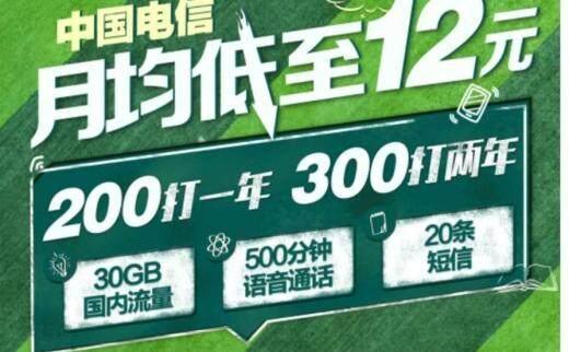 北京电信重要通知!校园卡9月底下线,10月10日之前必须完成激活!