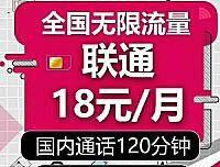 【暂停接单】联通无限流量卡——18月租 120通话+无限流量