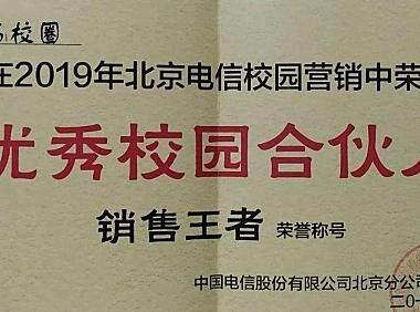 2020年北京移动电信联通校园卡销售代理招募