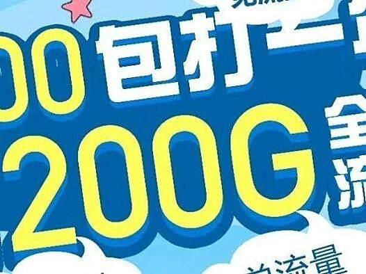 重磅!北京电信校园卡正式上架,300打一年每月200G流量+200分钟通话!