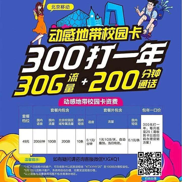 北京移动校园卡300打一年