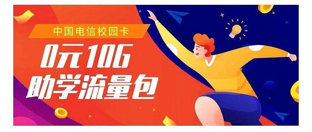 2020年北京电信校园卡新入网用户可免费领取10G通用流量包!