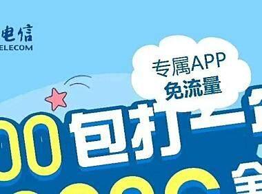 2020年北京电信校园卡300打一年避坑指南