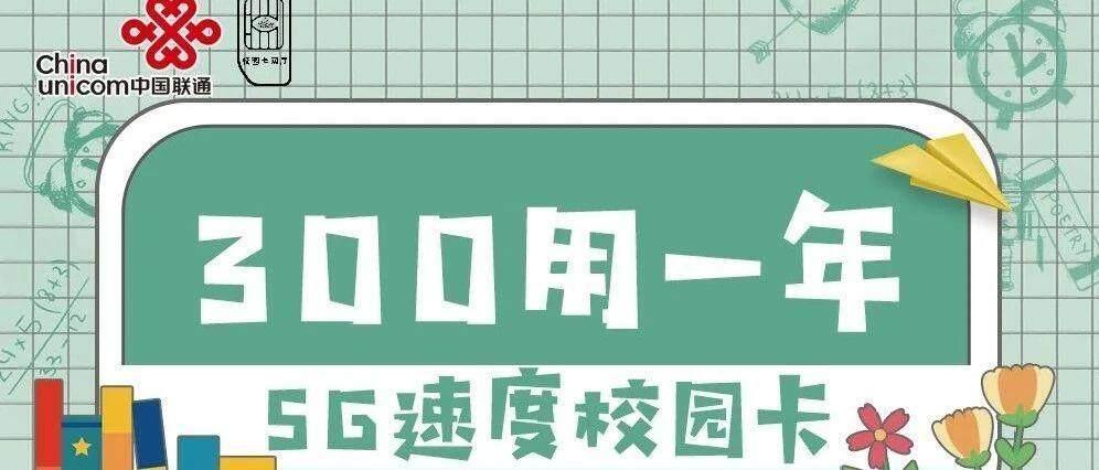 2020年北京联通校园卡300打一年正式上架!5G套餐来啦!
