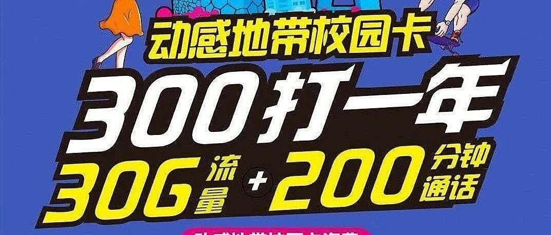【预告】2020年北京移动校园卡300打一年即将上架!