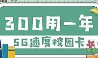 2020年北京联通校园卡300打一年,避坑指南!