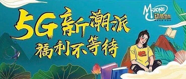 2020年北京移动校园卡老生续费促销方案