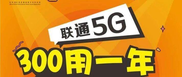 【预告】2020年北京联通校园卡300打一年即将上架!5G套餐来啦!