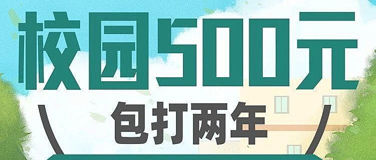 2020年北京电信校园卡500打两年正式上架!