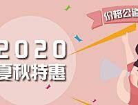【重磅升级】2020年北京联通校园卡新入网用户每月额外赠送10G全国流量!