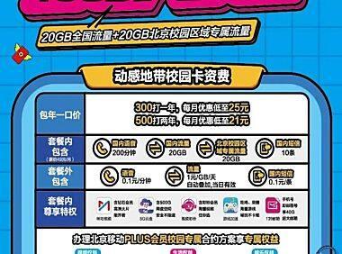 2020年北京移动校园卡,限时特价活动!
