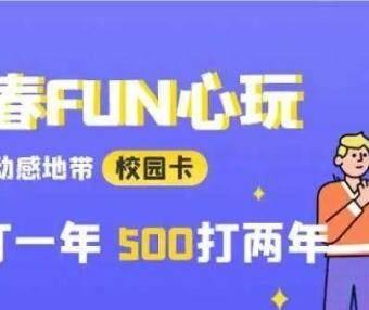 特价活动 | 北京移动校园卡立减60元特价活动最后一波!
