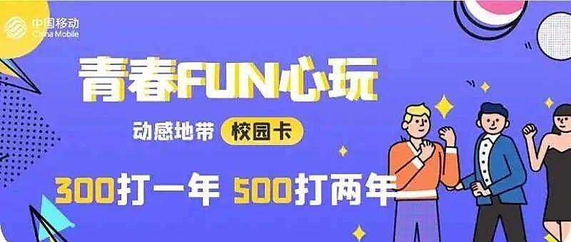 特价活动   北京移动校园卡立减60元特价活动最后一波!