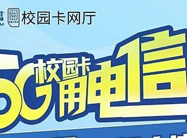 「下架倒计时」2020年北京电信校园卡将于本月26号下架!