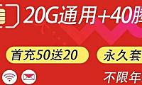 [新卡上架]不限年龄长期套餐,19元月租=20G通用+40G免流