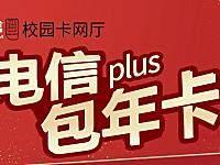 【校园卡网厅】关于2020年北京电信包年卡(星王卡)相关疑问解答