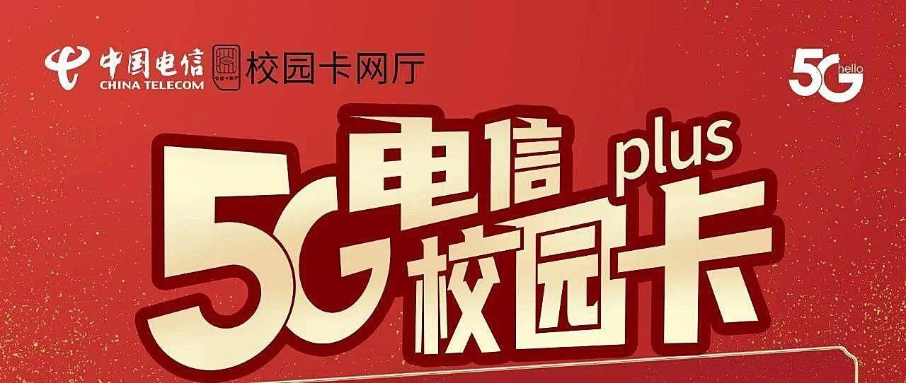 [神卡回归]北京电信校园卡升级版正式上架!300打一年500打两年!