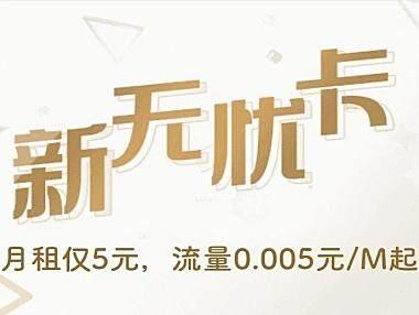 【保号套餐】电信无忧卡:5元/月,新老用户均可办理!多省市归属地可选!