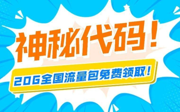 重磅发现!北京电信卡撸20G全国流量!连续赠送25个月!