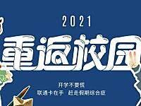 2021年北京电信联通校园卡,哪一款更合适呢?