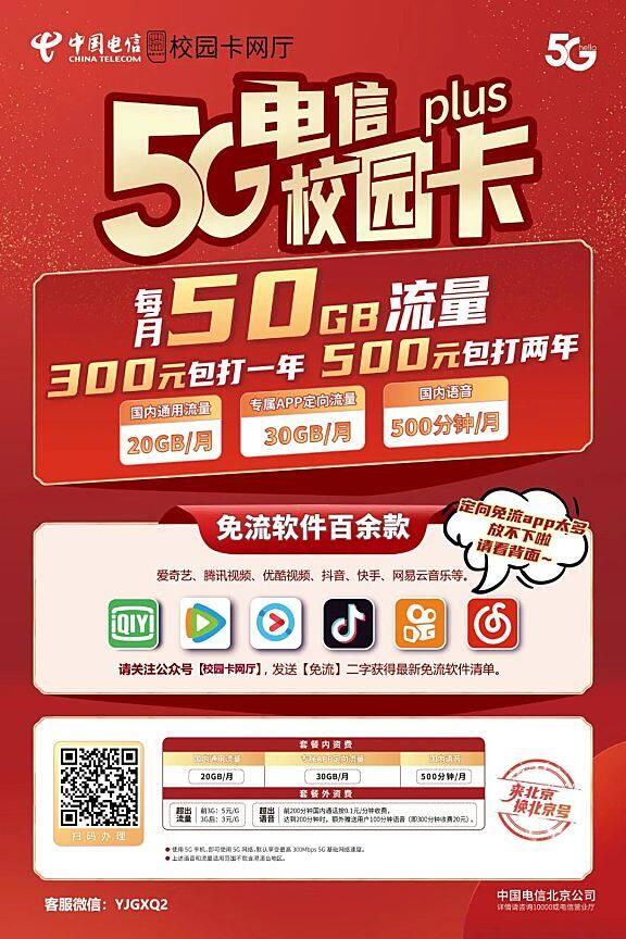 2021年北京电信校园卡恢复申请,政策收紧!仅限北京地址,请认准官方申请渠道!
