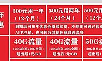 2021年北京电信联通校园卡申请注意事项!