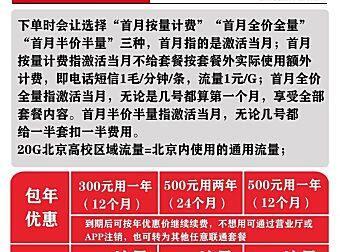 2021年北京联通校园卡仅限北京用户申请,月租21元=200分钟+40G流量,诚招代理!