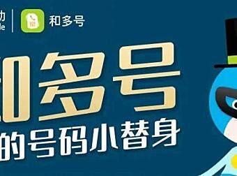 中国移动用户可免费申请虚拟小号-和多号,以后薅羊毛更便利了!