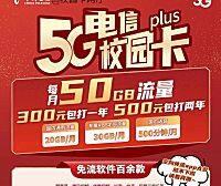 紧急通知,北京电信校园卡线上申请渠道暂时关闭!可预约线下办理