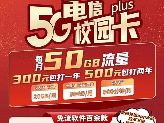 2021年北京电信校园卡300打一年500打两年官方申请攻略