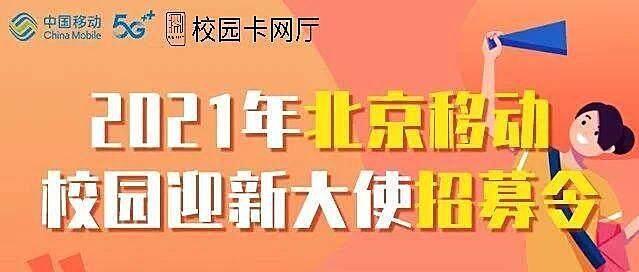 官宣:2021年北京移动校园卡项目即将开启!招募校园合伙人!