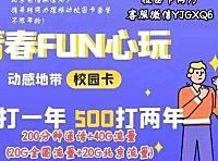 老号不变,享绝版套餐!300一年!青春可以再选一次!携号转网办理北京移动校园套餐