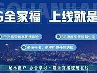 北京联通千兆宽带+3000分钟通话+60G千兆5G流量
