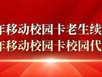 2021年北京移动校园卡老用户续费方案(非在校生也能续,扩散周知)
