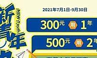 重磅!2021年北京电信校园卡正式上架!超大流量+200分钟通话,真5G!