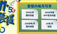 2021年北京电信校园卡火热办理中,平均月租低至20元,每月20G通用+30G定向+权益包