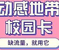 突发!政策收紧!2021年北京移动校园卡即将限制年龄!!