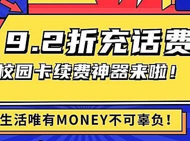 北京移动电信联通校园卡老用户续约优惠500/300元续费只需460/276元 !