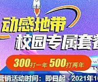 2021北京移动校园卡激活入口