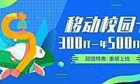 盘点2021年北京移动校园卡的那些[坑]!