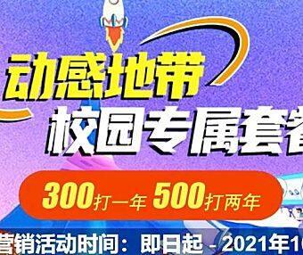 校园卡到底有多省钱?以2021年北京电信联通移动校园卡举例
