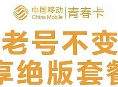 老用户不想换号,还能办理北京校园卡套餐吗?