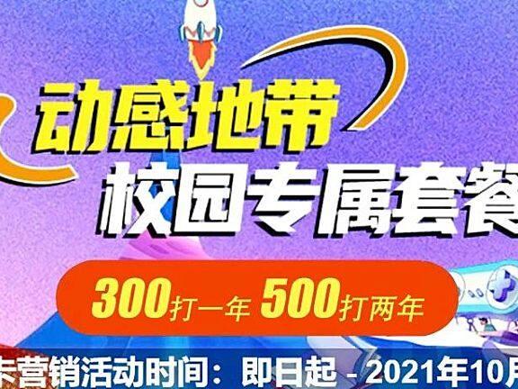 正式上架!2021年北京移动校园卡300一年500两年官方购买流程