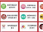 最后一次提醒!北京联通校园卡1元领取一年爱奇艺会员,没领的赶紧去领!