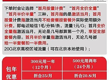 为什么刚激活的北京校园卡套餐内容与宣传的对不上?