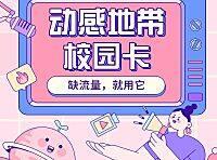 超龄人员如何申请2021年北京移动校园卡?
